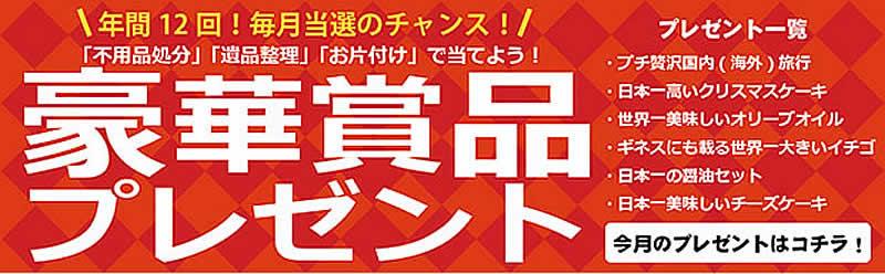 千葉(名古屋)片付け110番「豪華賞品プレゼント」