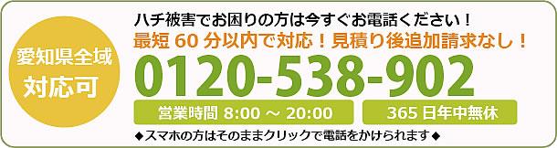 千葉県蜂駆除・巣の撤去電話お問い合わせ「0120-538-902」