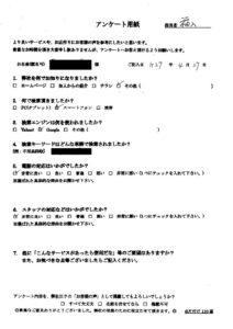 匝瑳市にてソファーセット、ガラステーブルの回収処分のご依頼 お客様の声
