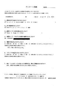 佐倉市にて介護ベッドの引き取り処分のご依頼 お客様の声