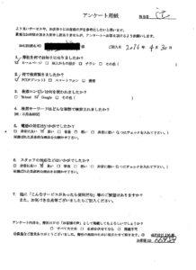 銚子市にて廃品の回収処分のご依頼 お客様の声