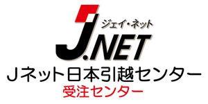 Jネット日本引越センター受注センター