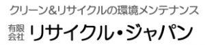 有限会社リサイクル・ジャパン