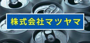 株式会社マツヤマ
