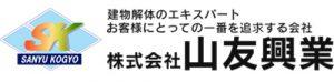 株式会社山友興業