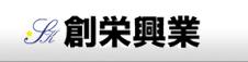 株式会社創栄興業