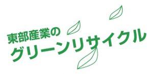 東部産業株式会社本社成田事業所