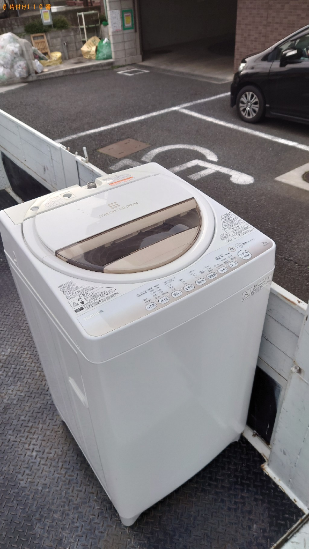 【船橋市旭町】洗濯機の回収・処分ご依頼 お客様の声